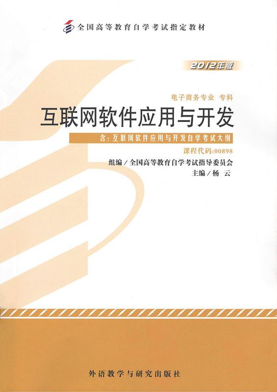 互联网软件应用与开发