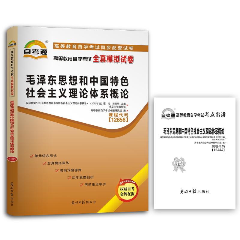 毛泽东思想和中国特色社会主义理论体系概论 自考通全真模拟试卷
