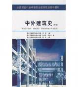 广西中外建筑史