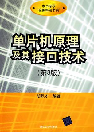单片机原理及其接口技术