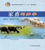 家畜饲养学