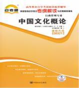 中国文化概论 自考通考纲解读