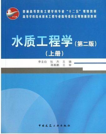 水质工程学(上册)