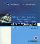 广西机床电气控制技术