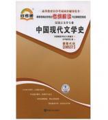 中国现代文学史 自考通考纲解读