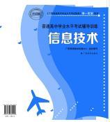 2018(辅导训练)广西普通高中学业水平考试辅导训练(信息技术)