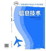 2018(考试指南)广西普通高中学业水平考试指南(信息技术)