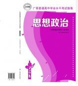 2018(考试指南)广西普通高中学业水平考试指南(思想政治)